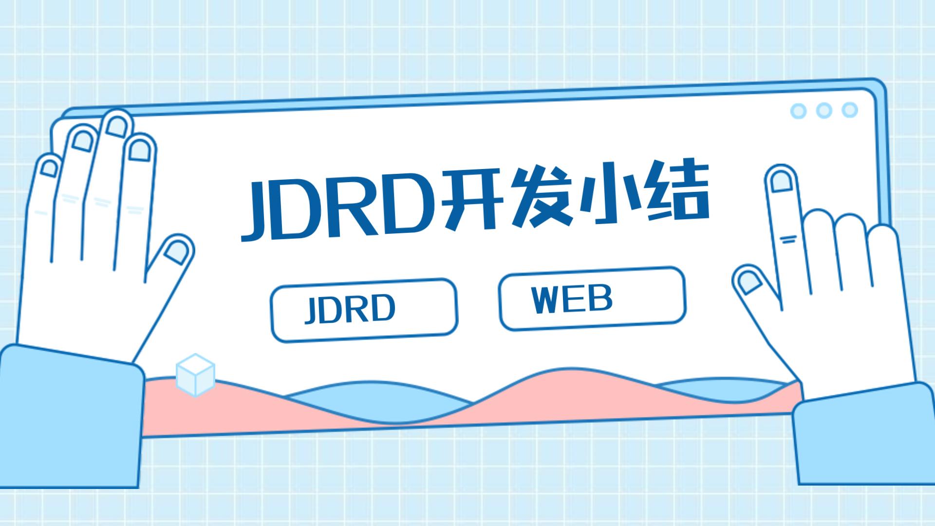 JDRD开发小结