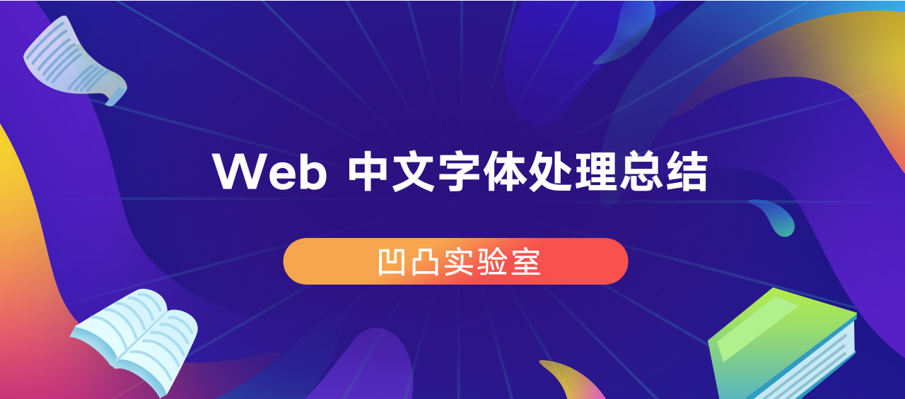 Web 中文字体处理总结