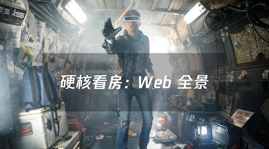 硬核看房利器——Web 全景的实现