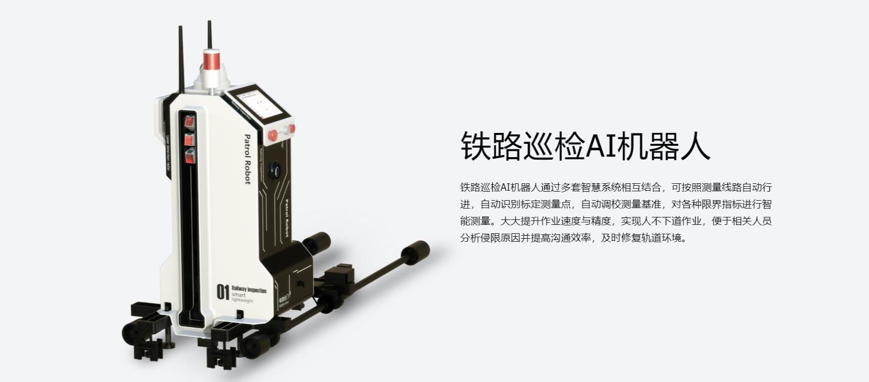 铁路巡检AI机器人