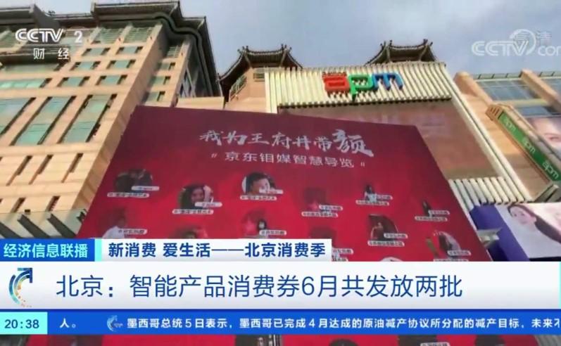 北京王府井商街全场互动营销