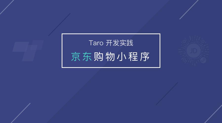 Taro 在京东购物小程序上的实践
