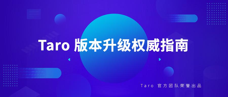 Taro 版本升级权威指南